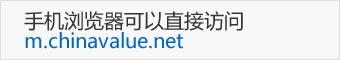 价值中国手机网址