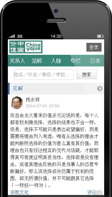 价值中国手机客户端