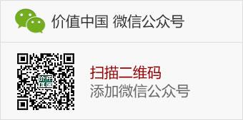 价值中国微信公众号二维码