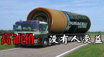 油价暴涨:哪些行业严重受损?