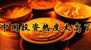 中国的投资是否太多