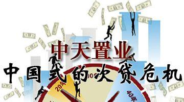 """中国版""""次贷""""是如何令""""中天置业""""崩盘的"""