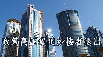 让炒楼者跳楼:中国房地产的人治之道?
