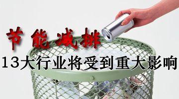 节能减排:全中国总动员