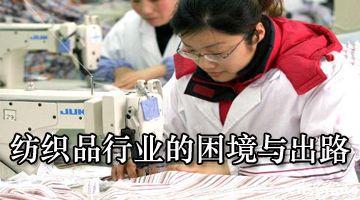中国纺织工业现状和发展趋势