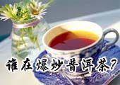 谁在爆炒普洱茶?