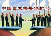 中国企业拉美化的恐慌