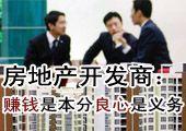 房价上涨考验开发商良心