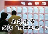 上海楼价是涨是跌?