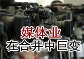 巨变中的世界媒体业