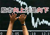 股市的现状与未来