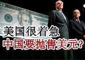 中国与美国的经济博弈