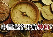 中国经济实际增长速率趋缓