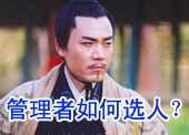 才高八斗的董事长为何不如汉武帝