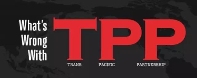 """毫无必要的""""TPP恐惧症"""""""