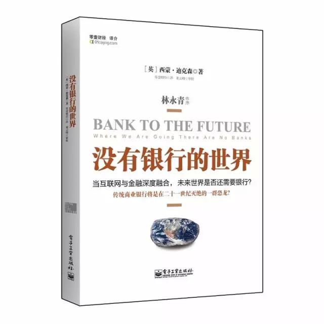 互联网金融会消灭银行吗?