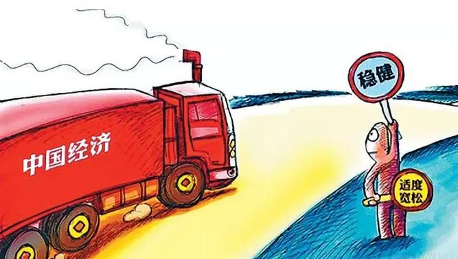 """中国经济别总""""整词儿"""""""