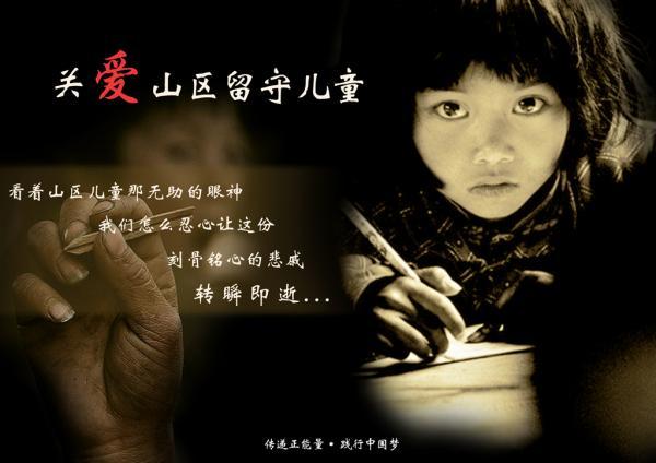 """为何""""留守儿童""""只在中国有?"""