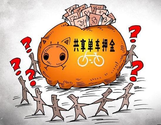 共享单车押金之祸,该结束了!