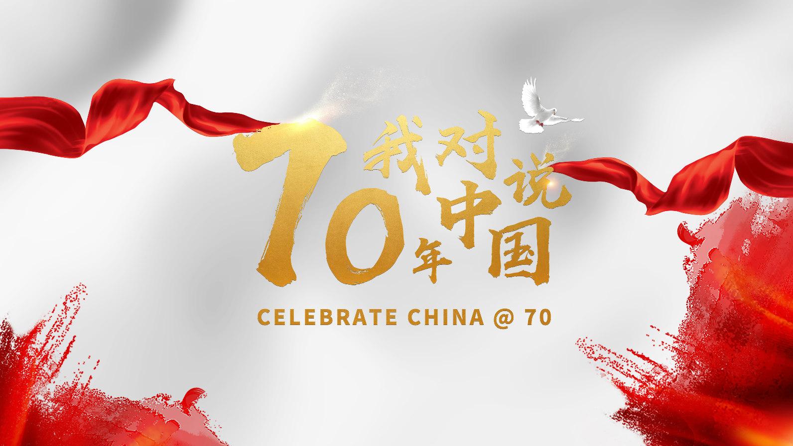 中國巨變70年