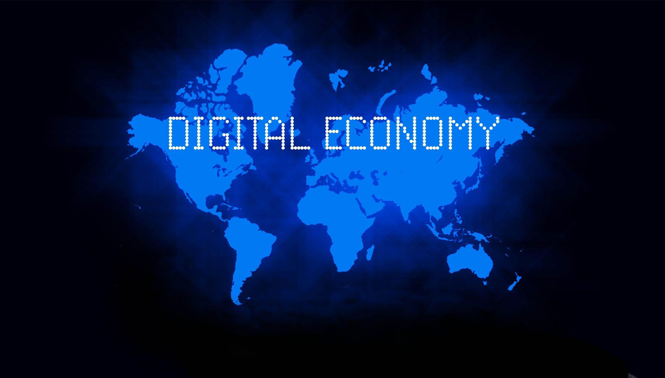 数字经济的现实与未来
