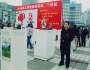 田庆林的照片