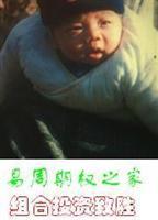 孙志浩的照片