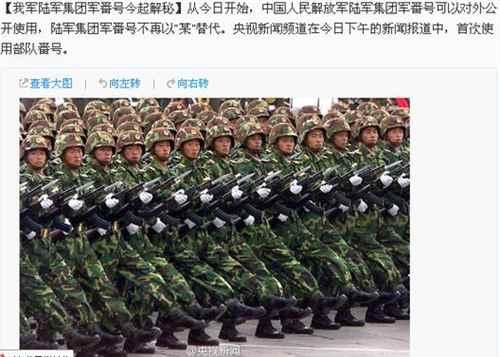 解放军陆军集团军番号可公开 不再以 某 替代 图