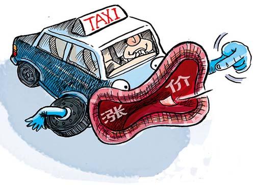 出租车涨价不是结局,只是开始