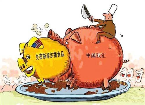 从双汇案看中国企业并购趋势