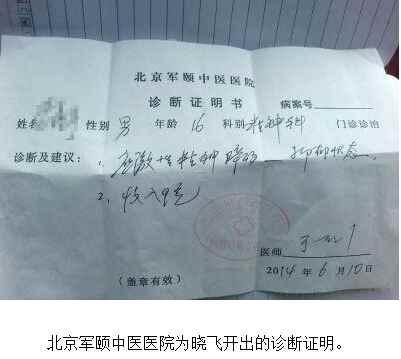 16岁的年间晓飞(上学),在张家口市宣化县第一男孩化名3学业,多次被2015初中淄博考试试题中学图片