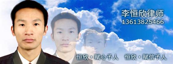 律师的成长之路 - 李恒欣 - 职业日志