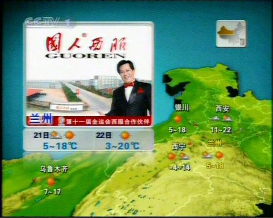 CCTV 1新闻联播天气预报