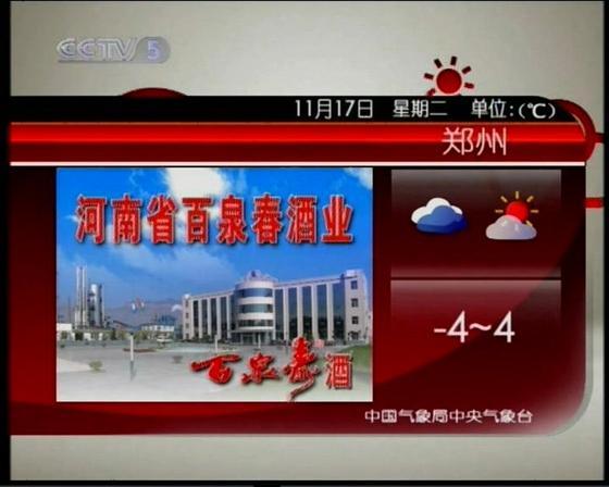 CCTV 5天气预报广告