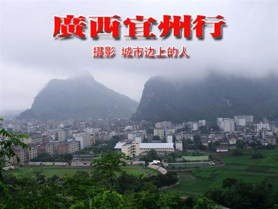 宜州市域经济可持续发展- 罗百辉...