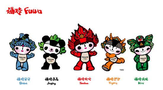 附:北京2008年第29届奥运会吉祥物—福娃