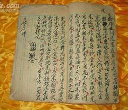 手抄本 - 文化与社会 - 百科全书 - 价值中国网