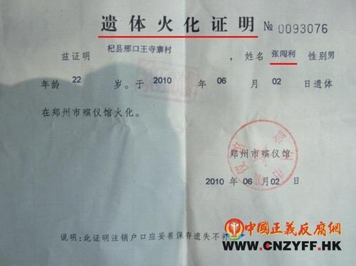 国际网络反腐网 原《中国正义反腐网》图片