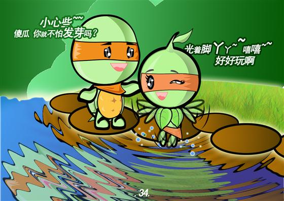 可爱卡通萌乌龟