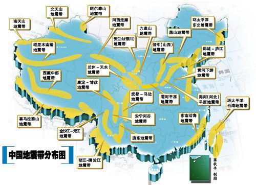 (图)中国地震带分布图高清版 附:中国21个大城市地震断层带