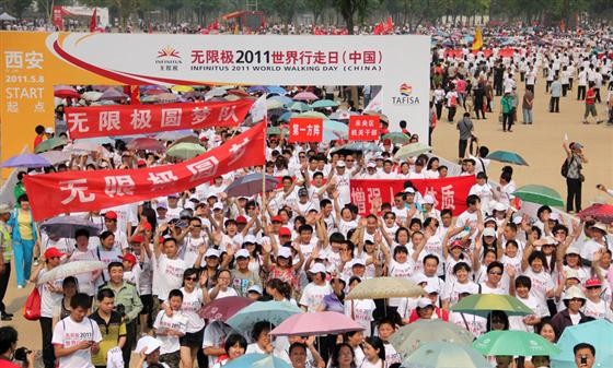 西安万人参与无限极 世界行走日 活动 组图图片