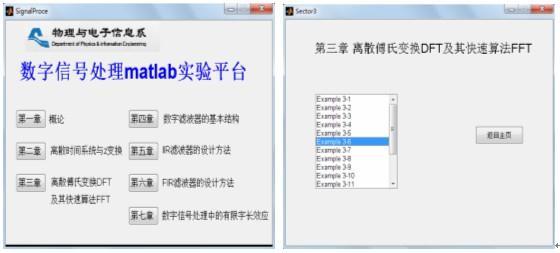 matlab的图形化用户界面简介