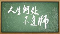 感谢我的老师叶茂中先生