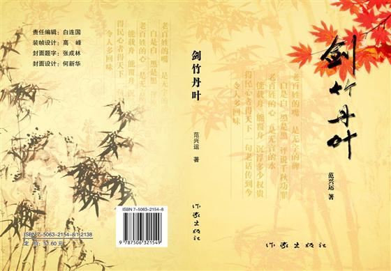 中国奇书红色经典《剑竹丹叶》再版