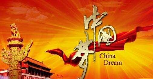 """习近平的""""中国梦""""将如何来实现?"""