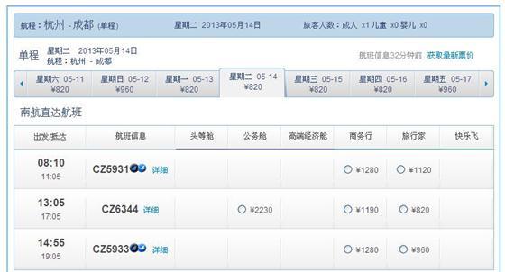 南航涉嫌对杭州到南阳的乘客实行价格歧视