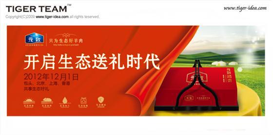 创新虎跃营销策划韩虎:整合羊肉产业链 打造生