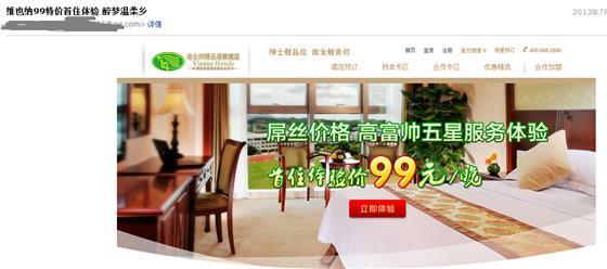 营销邮件 酒店营销 邮件模板