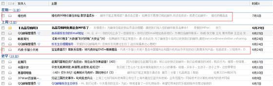邮件营销 邮箱地址 邮箱列表