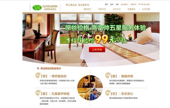 酒店营销 酒店邮件 酒店促销